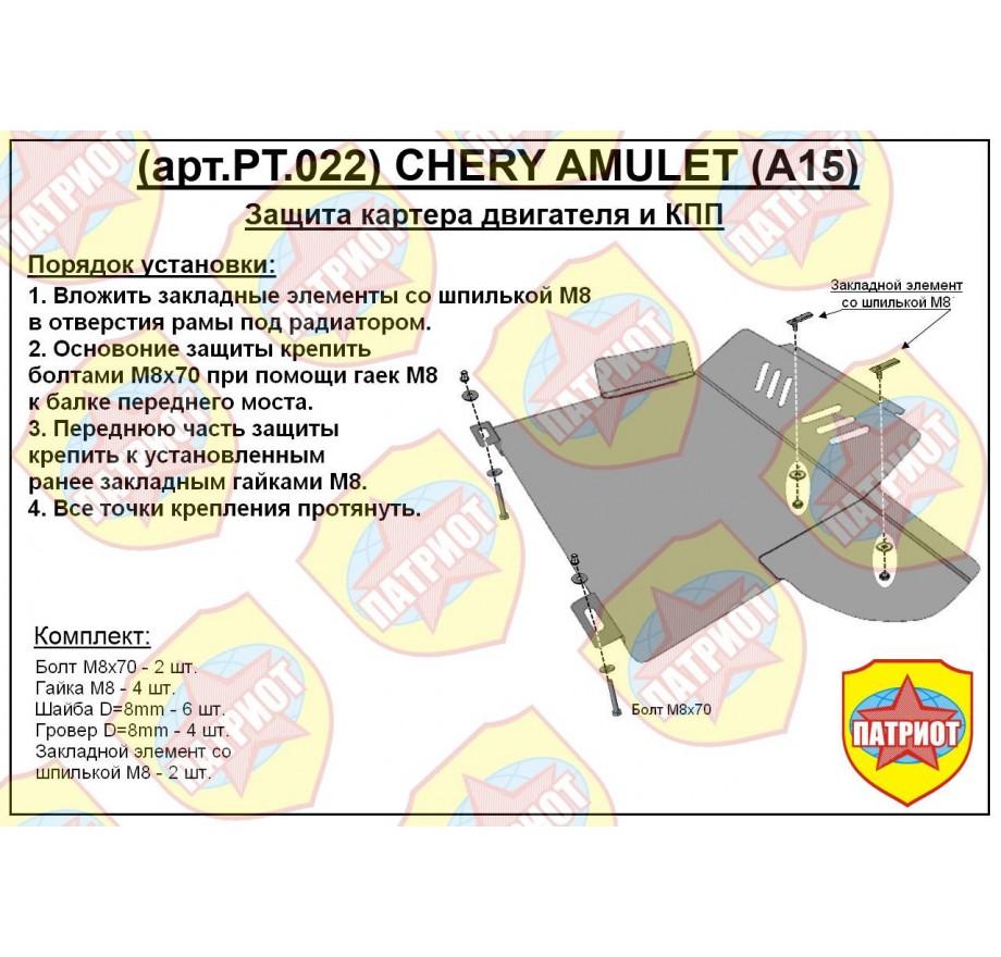 Купить CHERY AMULET (A15) (2003-2010)