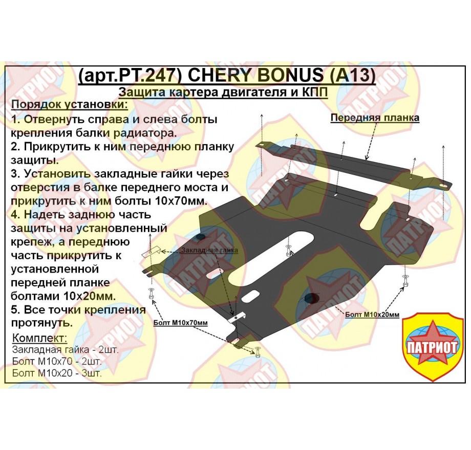 Купить CHERY BONUS (A13) (2011-...)