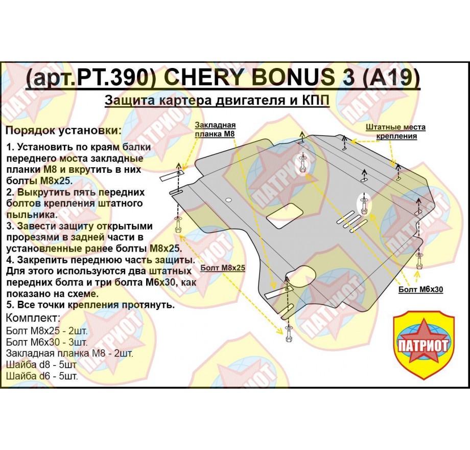 Купить CHERY BONUS 3 (A19) (2014-...)