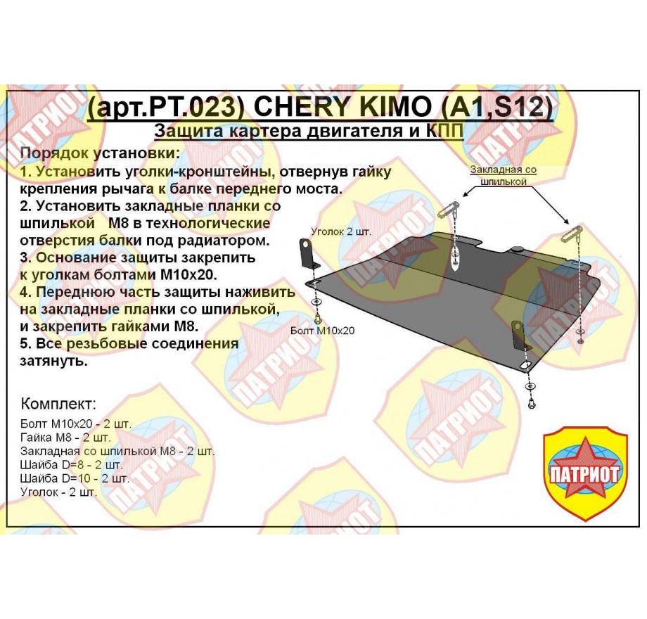 Купить CHERY KIMO (A1, S12) (2007-...)