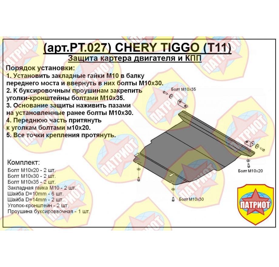 Купить CHERY TIGGO (T11) (2005-2017)