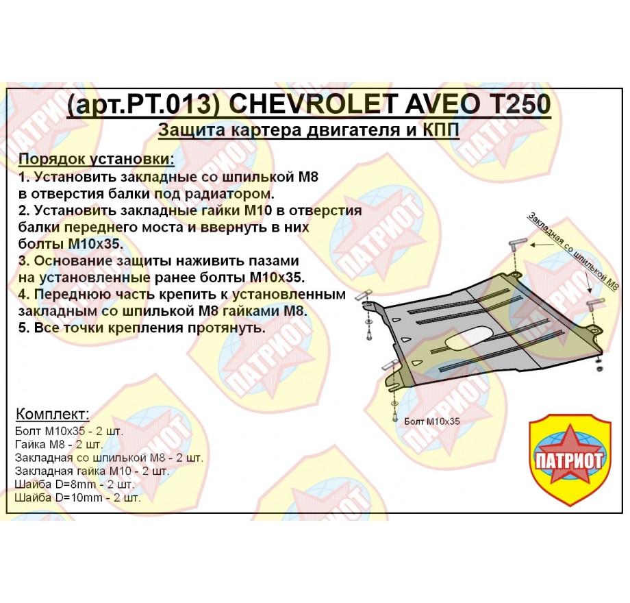 Купить CHEVROLET AVEO T250 (2006-2011)