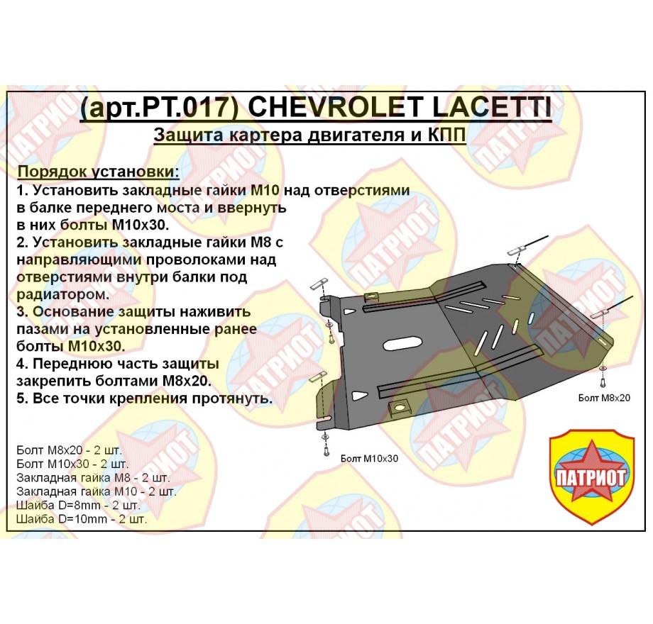 Купить CHEVROLET LACETTI (2002-13)
