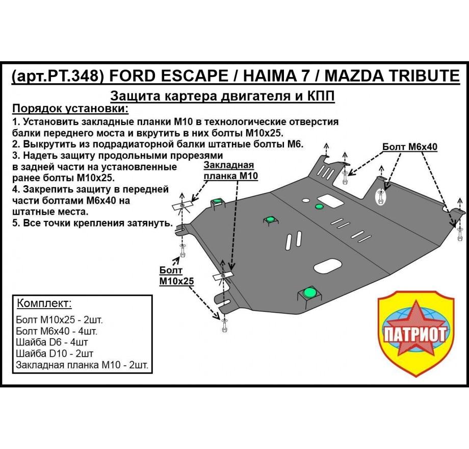 Купить FORD ESCAPE (2008-2012)