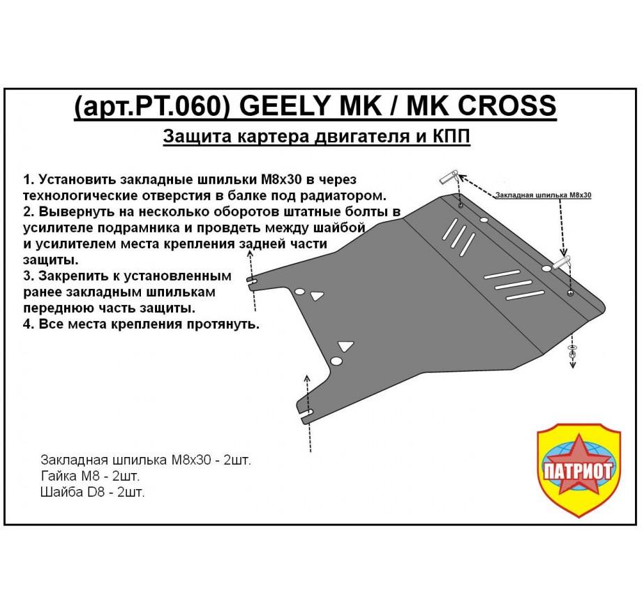 Купить GEELY MK (MK CROSS) (2008-...)