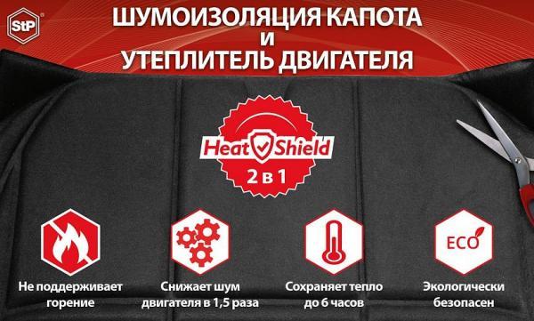 Купить HeatShield XL 2в1: утеплитель двигателя