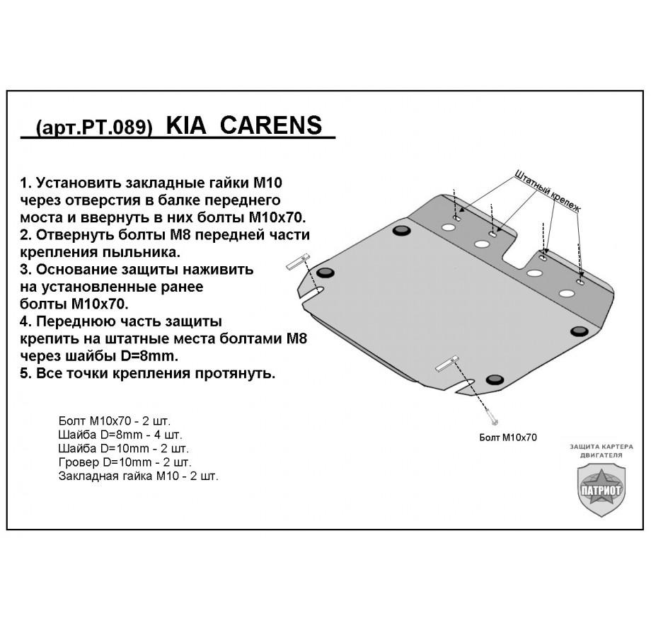 Купить KIA CARENS (2006-2012)