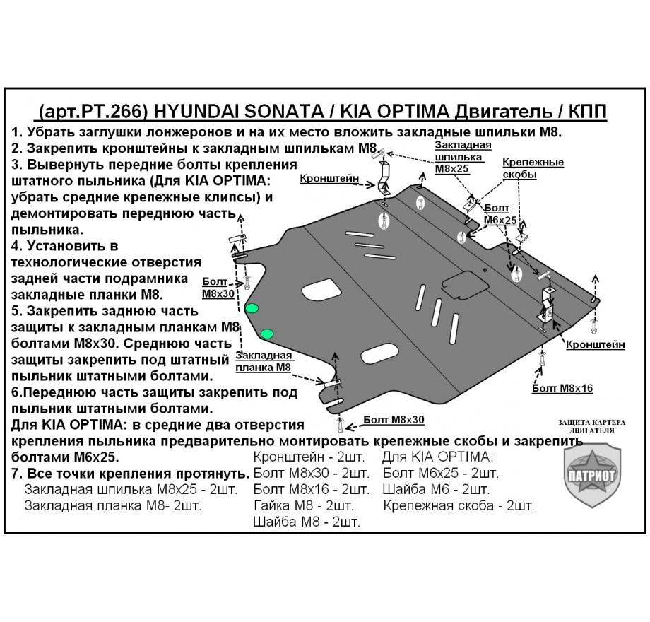 Купить KIA OPTIMA (2010-2016)