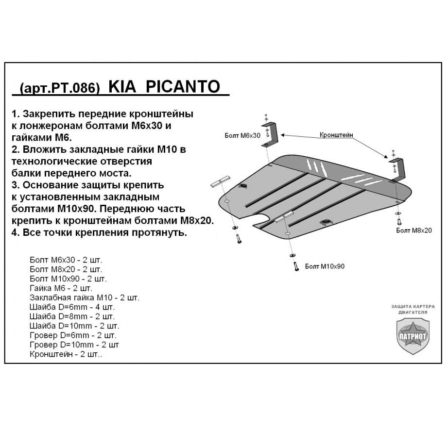 Купить KIA PICANTO SA (2004-2007)