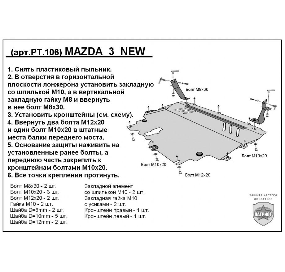 Купить MAZDA 3 (2003-2009)
