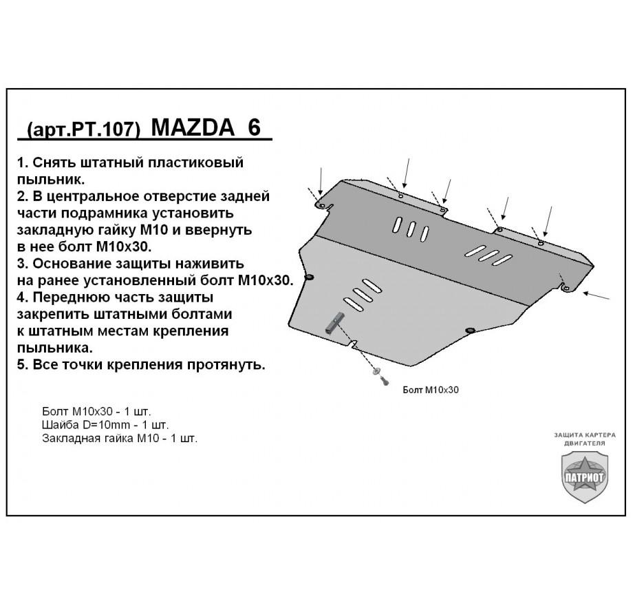Купить MAZDA 6 (2002-2007)