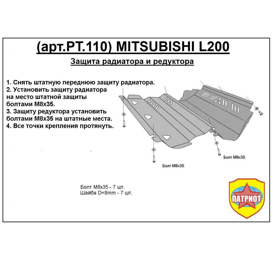 Купить MITSUBISHI L200 (2006-2015) - Защита радиатора и редуктора