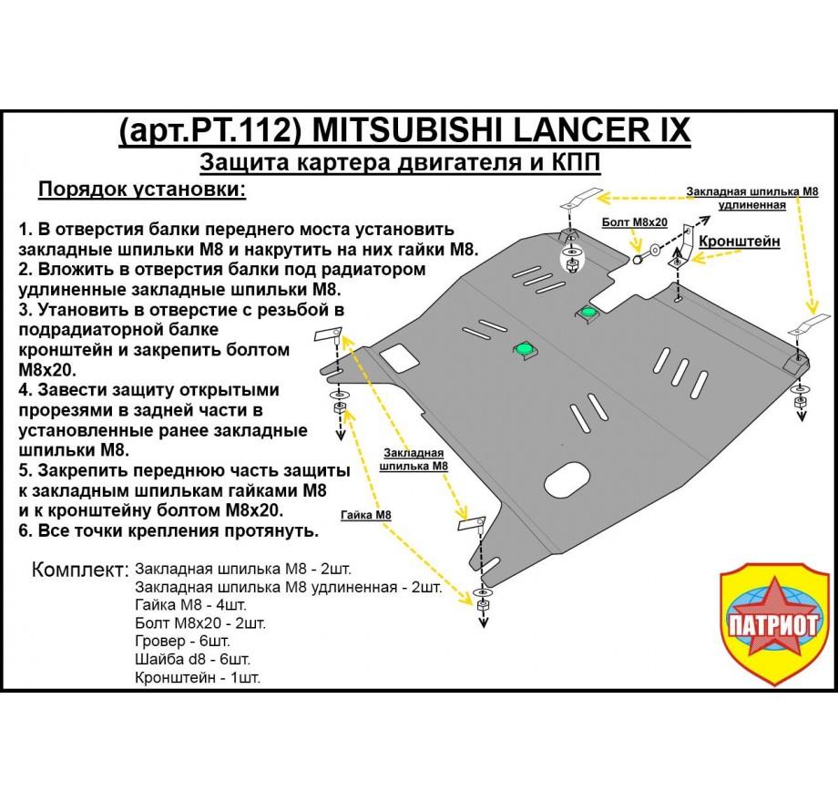 Купить MITSUBISHI LANCER IX (2003-2010)