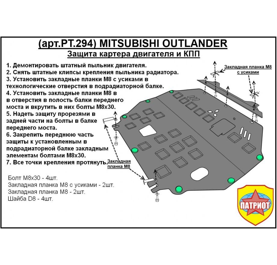 Купить MITSUBISHI OUTLANDER III (V=3.0L; 2012-...)