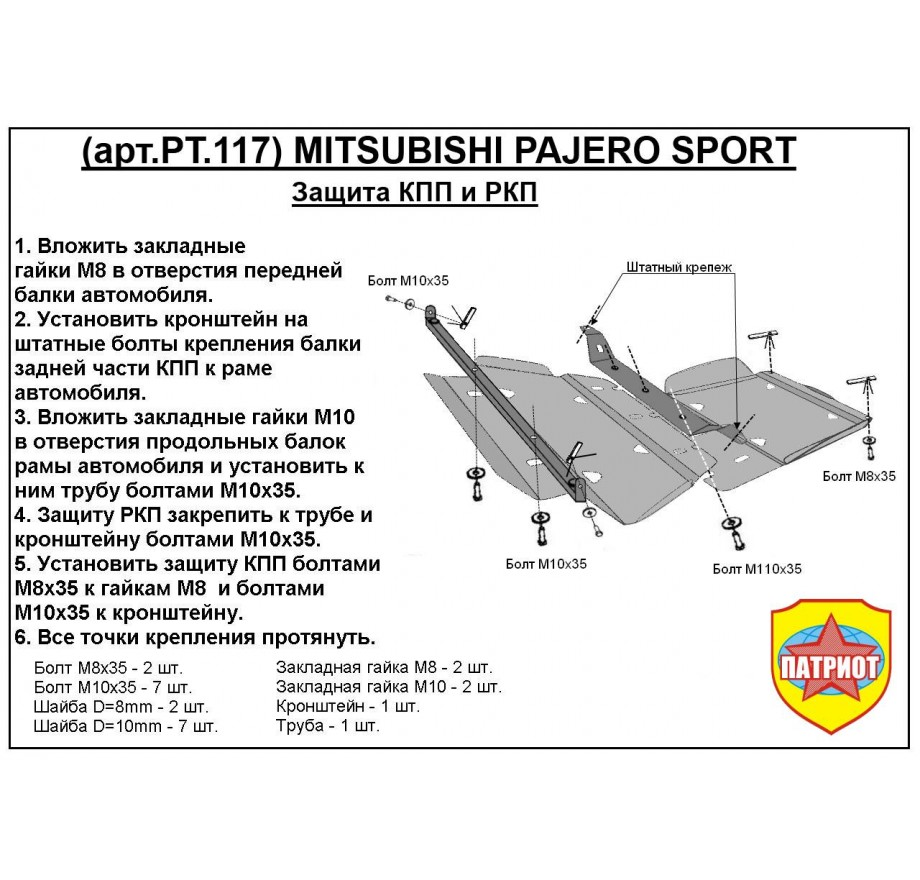 Купить MITSUBISHI PAJERO SPORT (2008-16) - Защита КПП и РКП