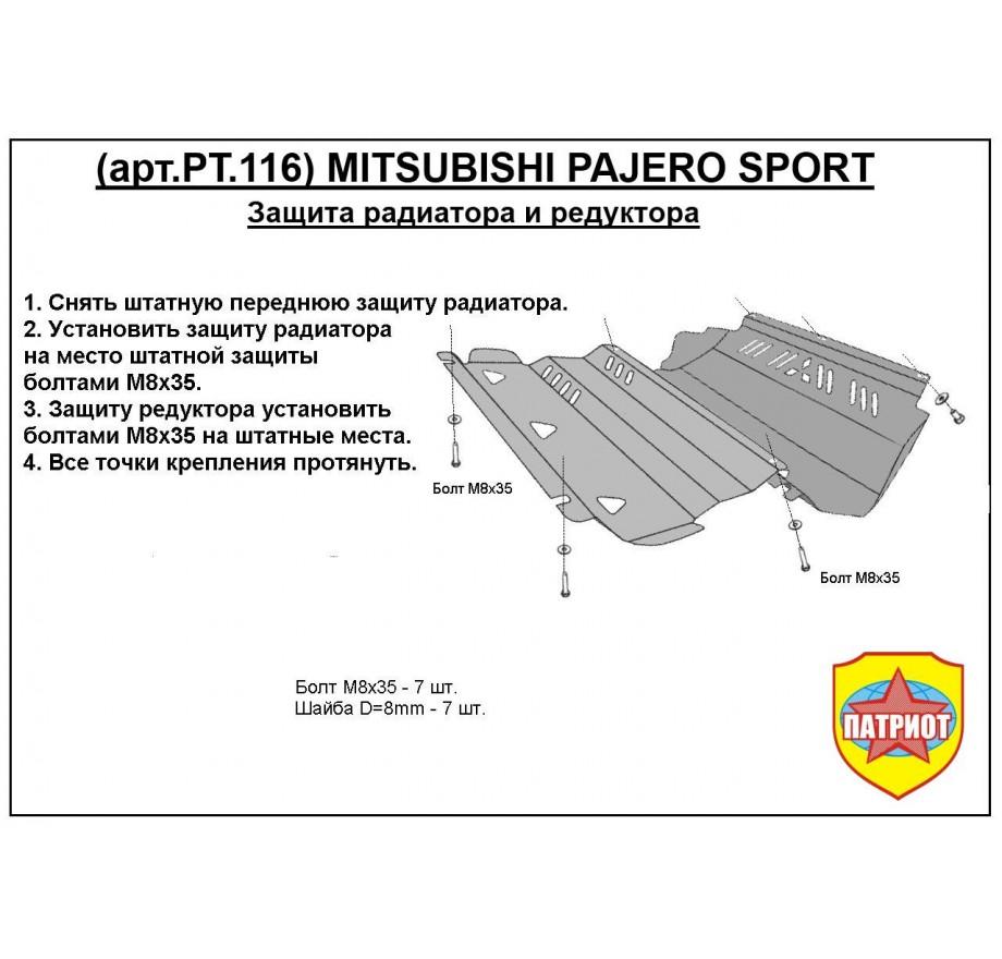 Купить MITSUBISHI PAJERO SPORT (2016-..., сталь) - Защита радиатора и редуктора