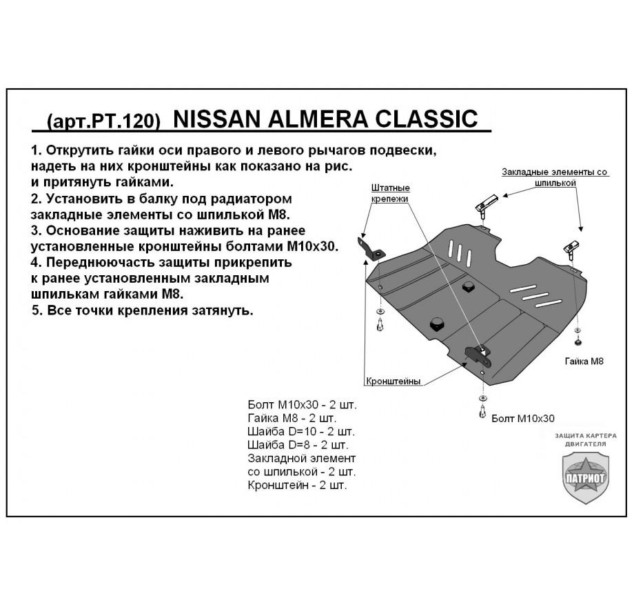 "Купить NISSAN ALMERA CLASSIC (2006-2012) - ""Стандарт"""
