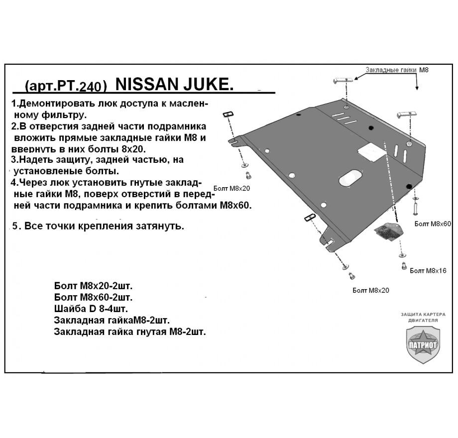 Купить NISSAN JUKE (2011-...)