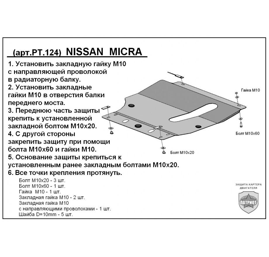 Купить NISSAN MICRA K12 (2002-2010)