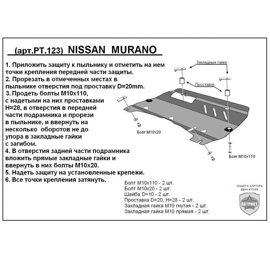 Купить NISSAN MURANO Z51 (2008-2016)