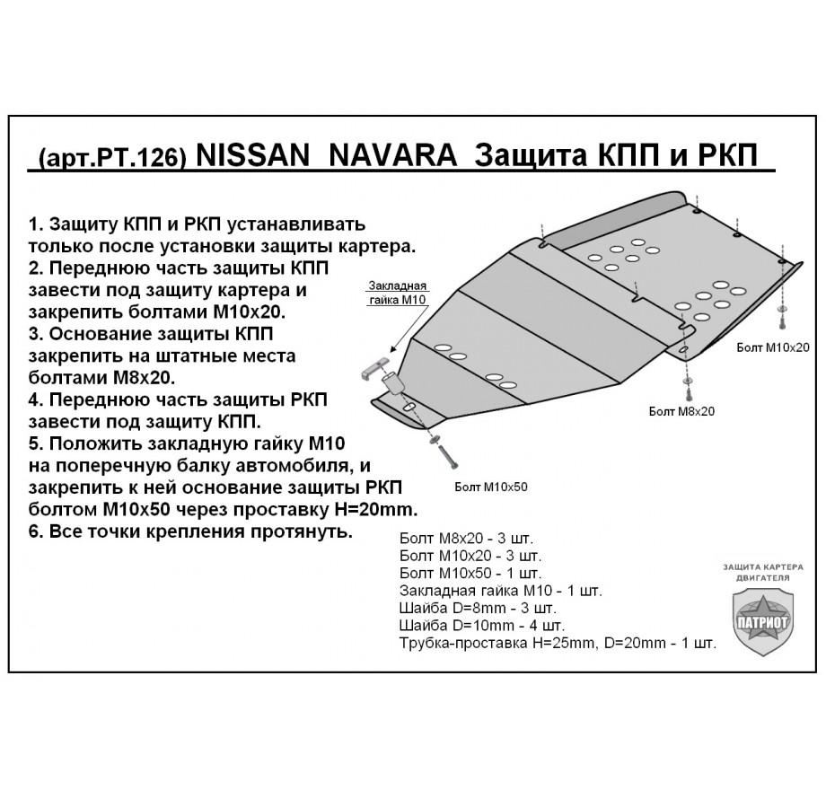 Купить NISSAN NAVARA (2005-...) - Защита КПП и РКП