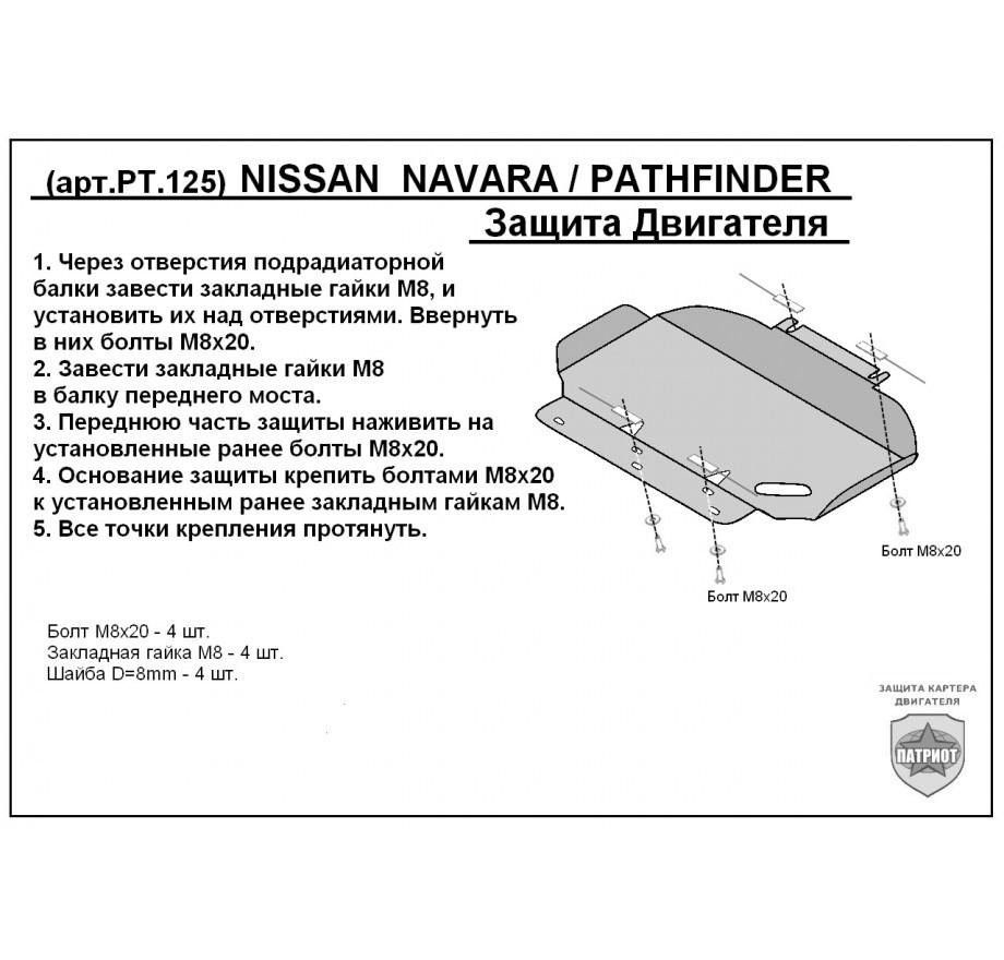 Купить NISSAN NAVARA (2005-...) - Защита картера двигателя