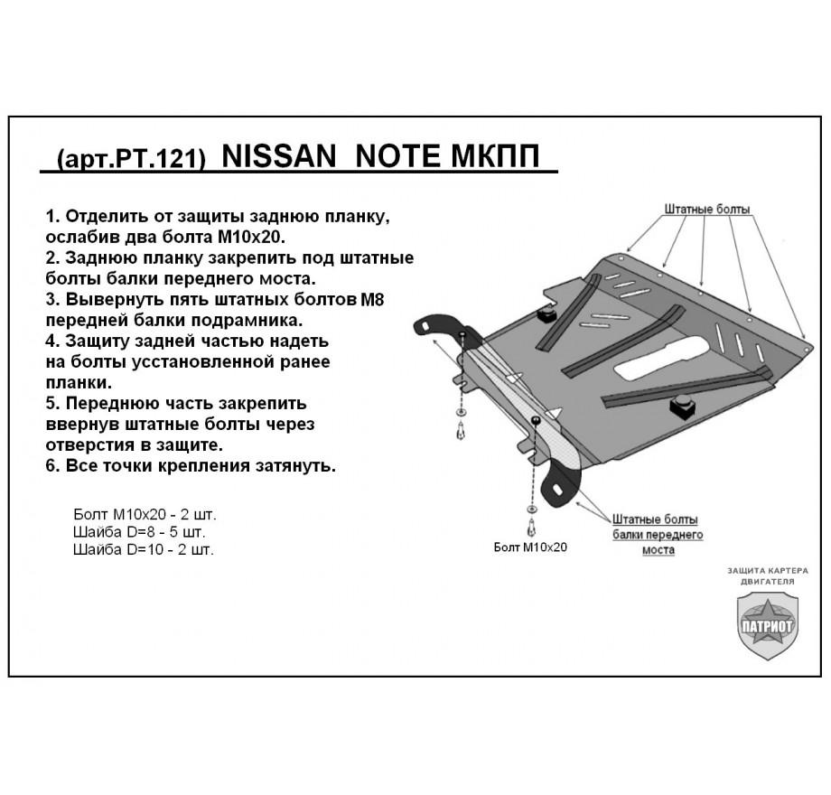 Купить NISSAN NOTE E11 (2006-2014, МКП)