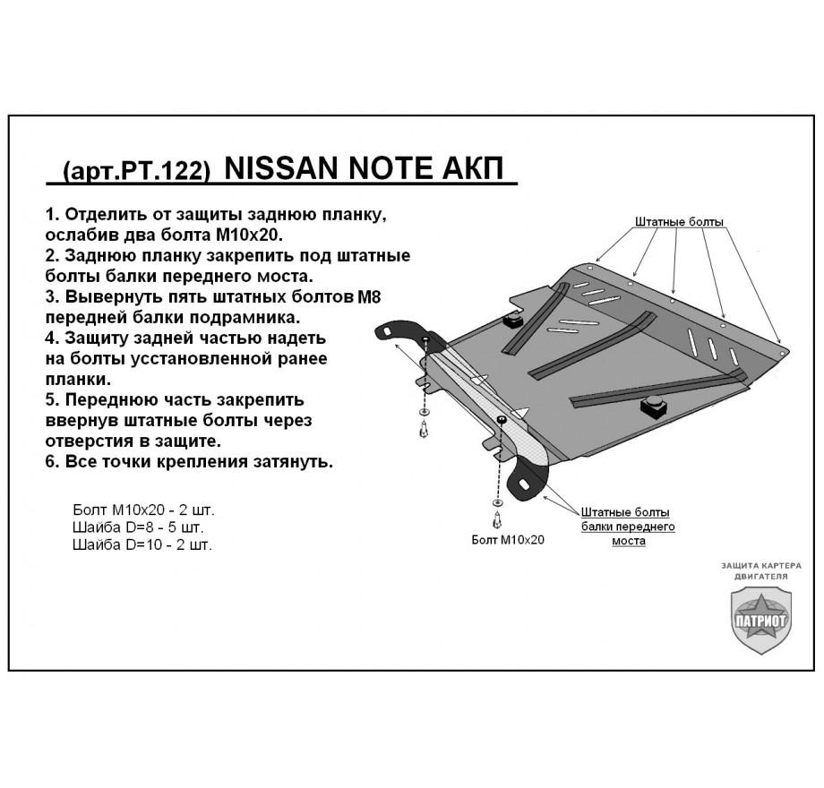 Купить NISSAN NOTE E11 (2006-2014, АКП)