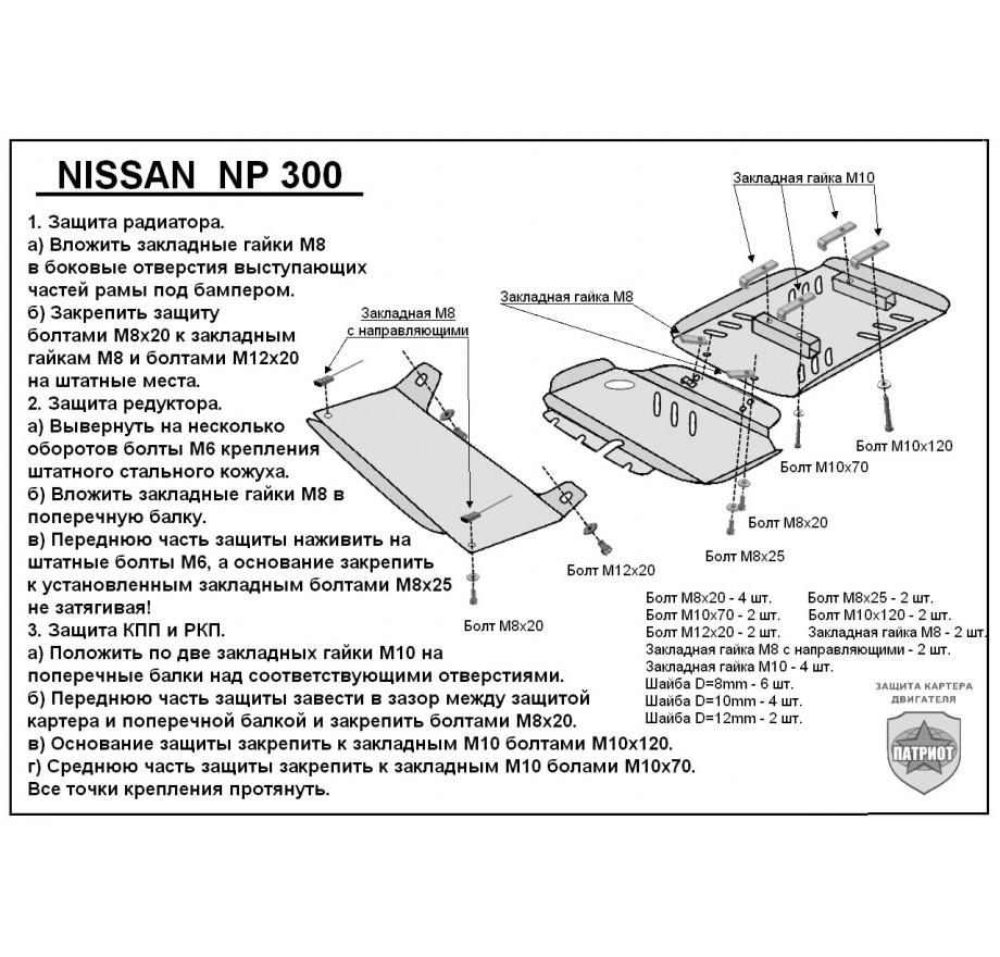 Купить NISSAN NP 300 (2010-...) - Защита двигателя