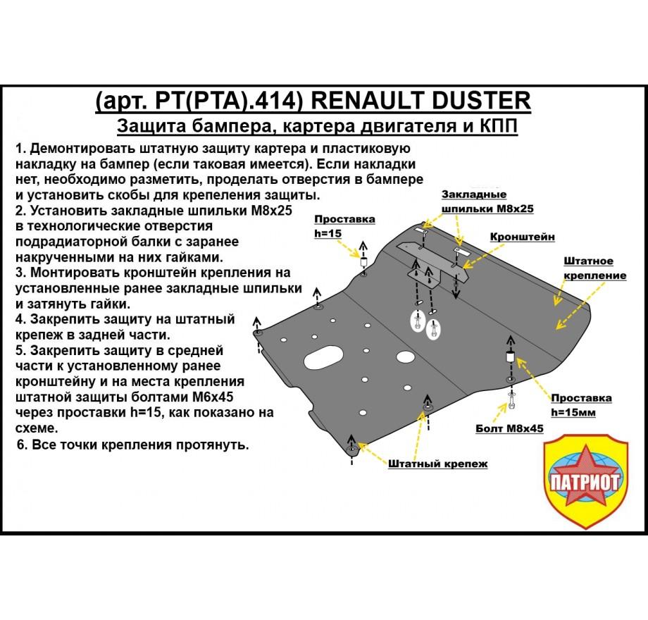"""Купить RENAULT DUSTER (сталь; 2015-...) - """"Стандартная"""" защита переднего бампера, картера двигателя и КПП"""