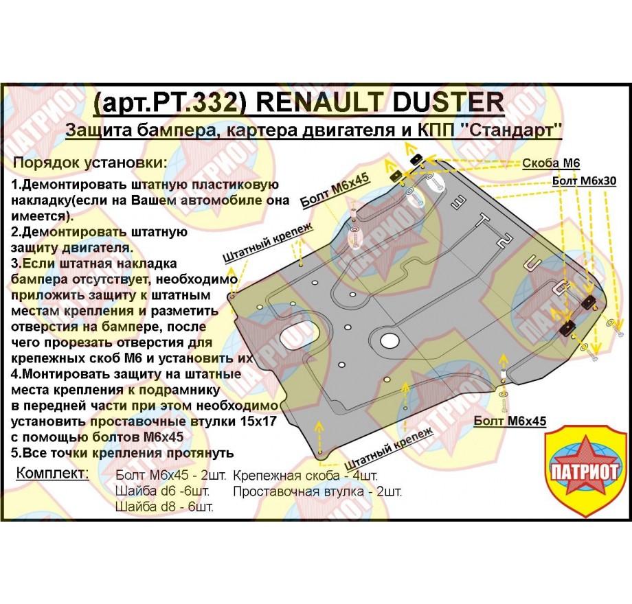 """Купить RENAULT DUSTER (сталь; 2011-2015) - """"Стандартная"""" защита переднего бампера, картера двигателя и КПП"""
