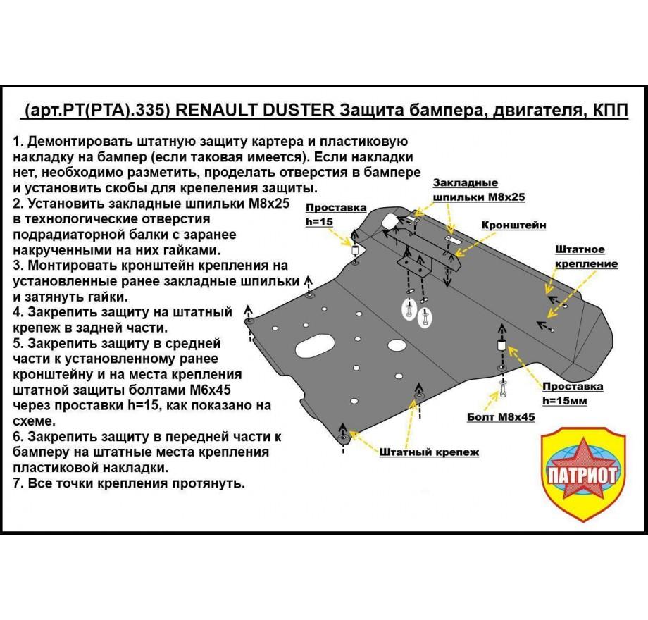"""Купить RENAULT DUSTER (сталь; 2011-2015)- """"Увеличенная"""" защита переднего бампера, картера двигателя и КПП"""