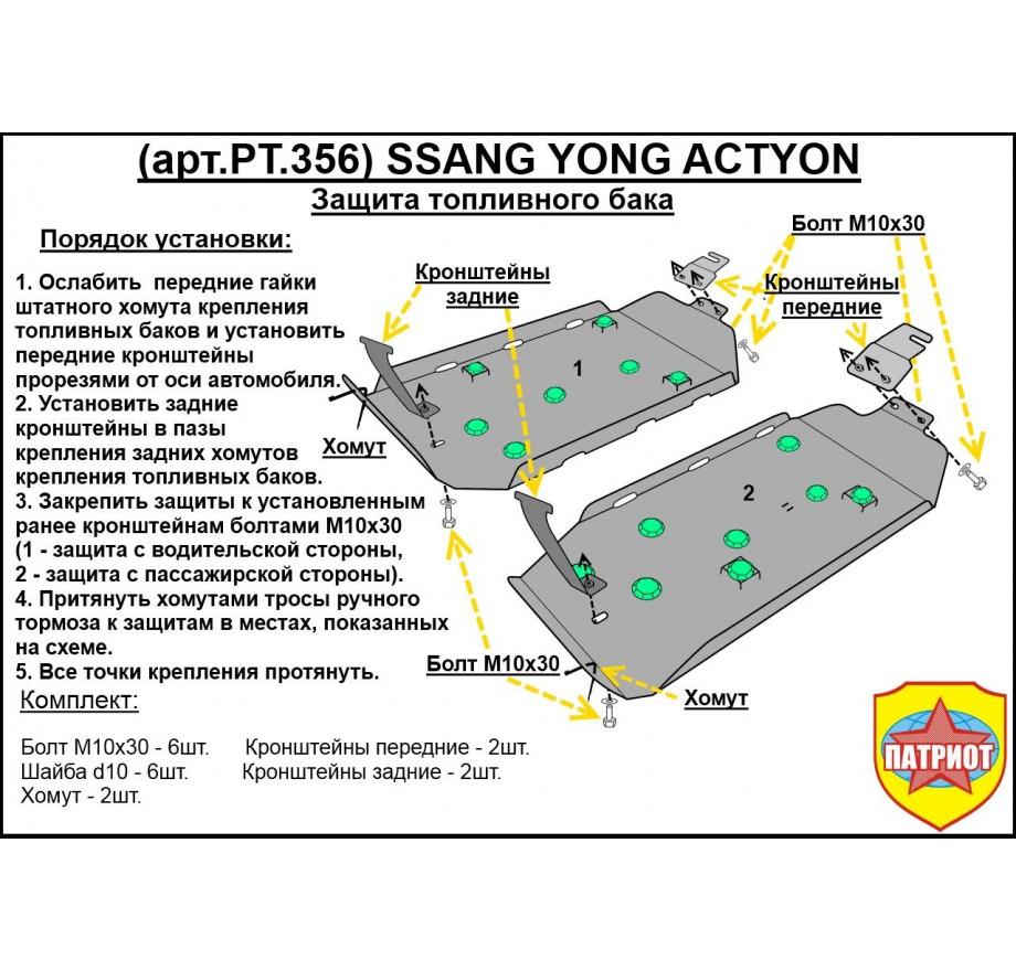 Купить SSANG YONG ACTYON (2011-...) - Защиты топливного бака