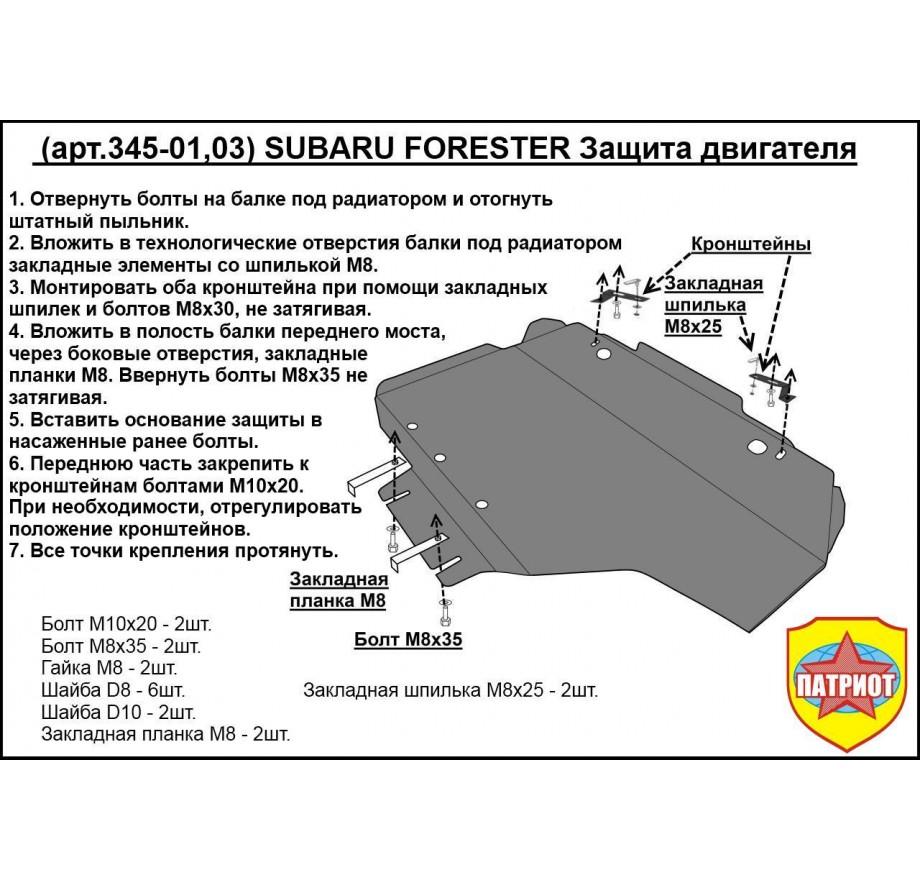 Купить SUBARU FORESTER SJ (2013-..., 2мм) - Защита картера двигателя