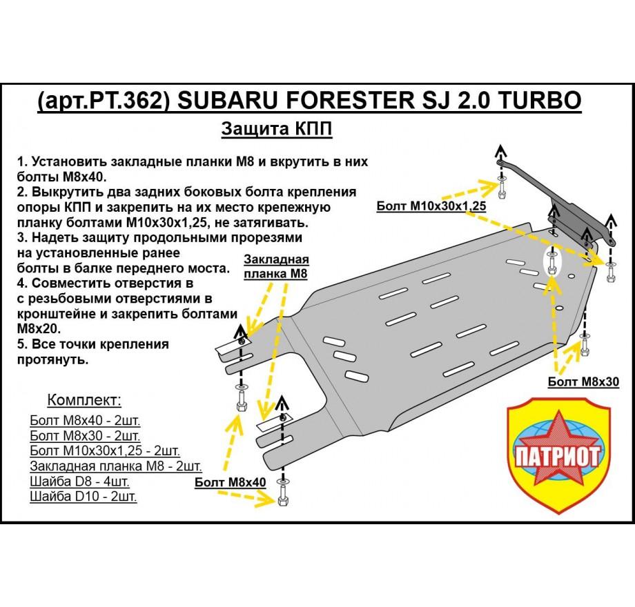 Купить SUBARU FORESTER SJ (2013-..., 2.0L TURBO) - Защита КПП