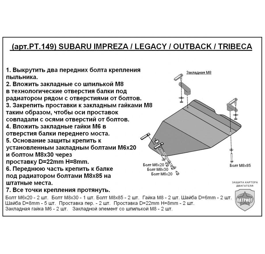 Купить SUBARU IMPREZA III (2008-2010, поверх пыльника) - Защита картера двигателя