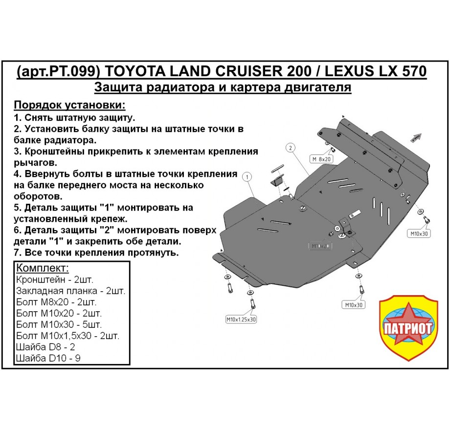 Купить LEXUS LX (сталь, 2007-...) - Защита радиатора и двигателя